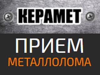 Преимущества вывоза металлолома от «Керамет»