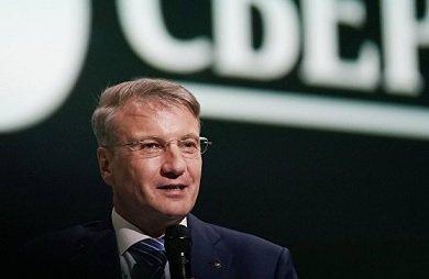 Греф подверг критике предложение Центробанка уравнять комиссионные платежи на переводы