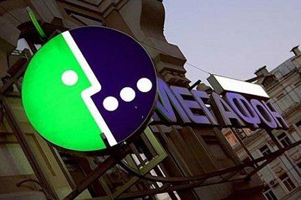 «МегаФон» отчитался о закрытии сделки по учреждению интернет-холдинга А. Усманова