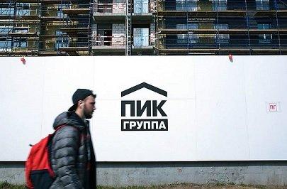 НПФ вышли из капитала девелоперской группы ПИК