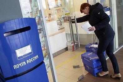Депутаты дали добро на акционирование «Почты России»