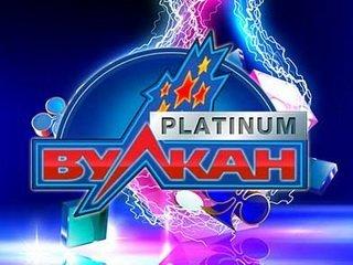 Развлечения без ограничений в Вулкан Платинум онлайн казино