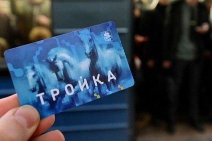 В Москве начала действовать программа лояльности для обладателя «Тройки»