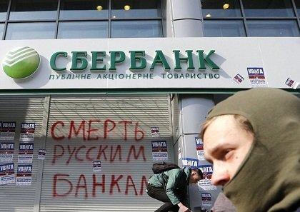 Белорусы вновь попытаются приобрести украинскую «дочку» Сбербанка
