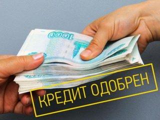 Где взять кредит без официального трудоустройства?