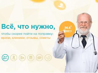 Как записаться быстро на прием к врачу?