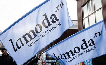 Первый магазин Lamoda в Москве будет открыт до конца года