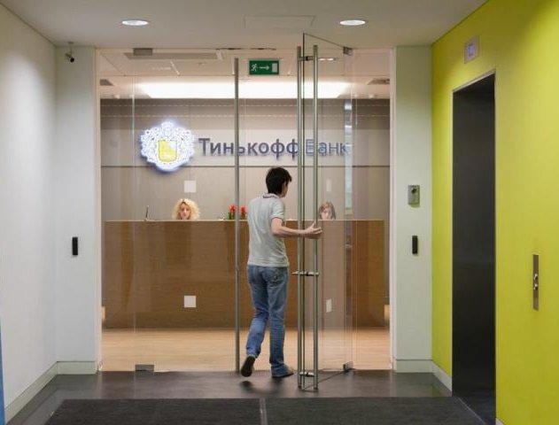 «Тинькофф-банк» запускает товарный кэшбэк