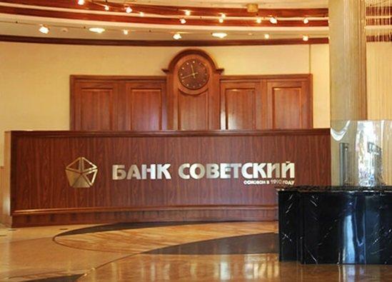 ЦБ аннулировал лицензию банка «Советский»