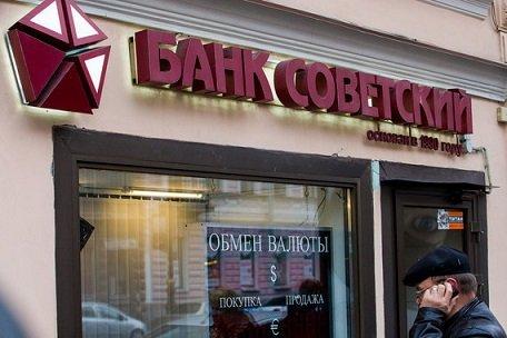 Аннулирование лицензии «Советского» стоило бы в 2 раза дешевле его санации