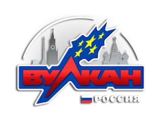 Онлайн казино Вулкан Россия – это всегда головокружительные эмоции