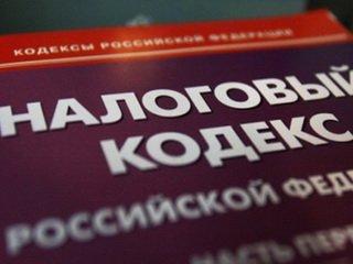 Что регулирует Налоговый кодекс РФ?