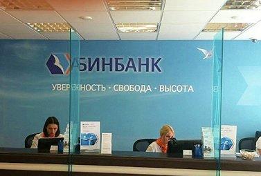 Бинбанк продаст «Трасту» непрофильные активы стоимостью 110 млрд рублей