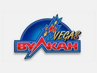 Вулкан Vegas – потрясающие азартные эмоции и большие выигрыши