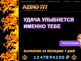 Азартный досуг с приятными бонусами в казино Азино 777