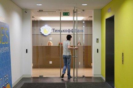 «Тинькофф Банк» начал переводить деньги по телефонным номерам