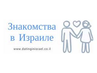 Знакомства в Израиле на русском языке