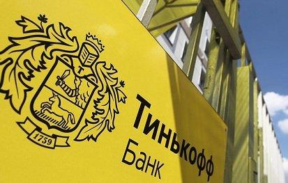 «Тинькофф Банк» закрыл сделку по покупке доли в «Кассир.ру»