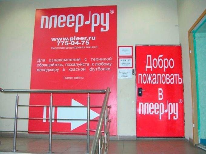 «Плеер.ру» перестал работать из-за обысков