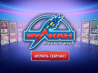 Онлайн-игры в казино «Вулкан»: регистрация, правила игры