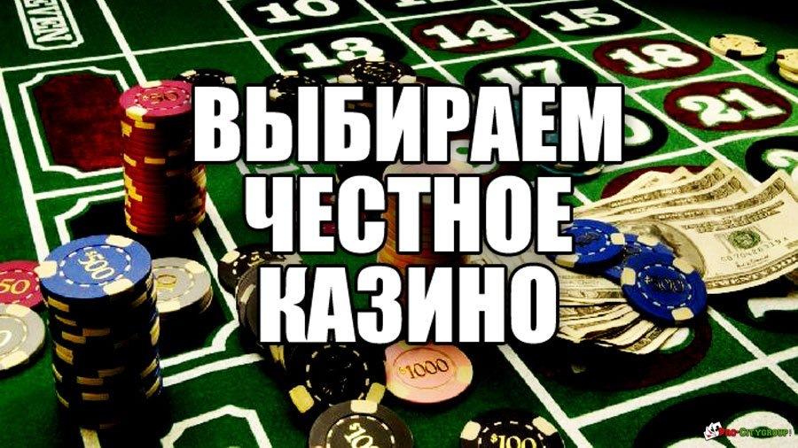 Честность казино в Интернете