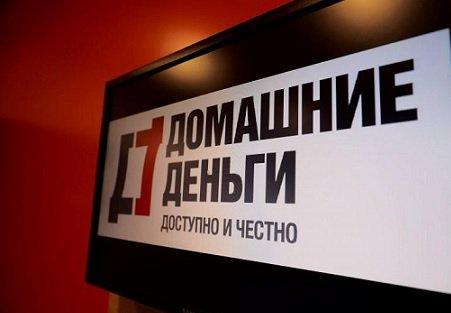 МФК «Домашние деньги» рассчиталась с «Русским стандартом»