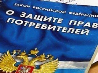 Услуги общества по правам потребителей в Петербурге