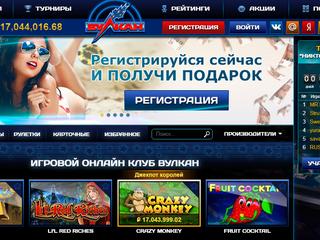 Официальный сайт казино Вулкан – лучшие игровые автоматы