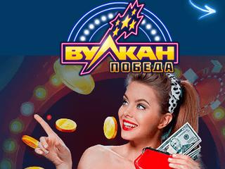 Вулкан Победа – казино для самых азартных