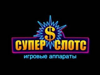 Казино Супер Слотс – проверенное казино