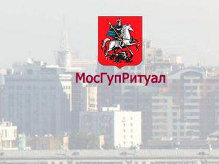 Обзор услуг компании «МосГупРитуал»