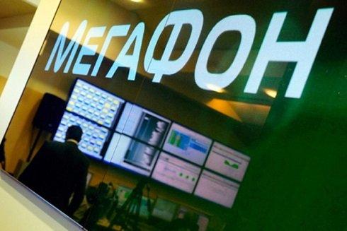 «МегаФон» потратит 76 млрд рублей на выкуп акций у миноритариев