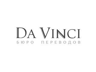 Локализация ПО от московского бюро переводов «Да Винчи»
