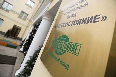 НПФ «Благосостояние» перейдет под контроль Газпромбанка и Россельхозбанка