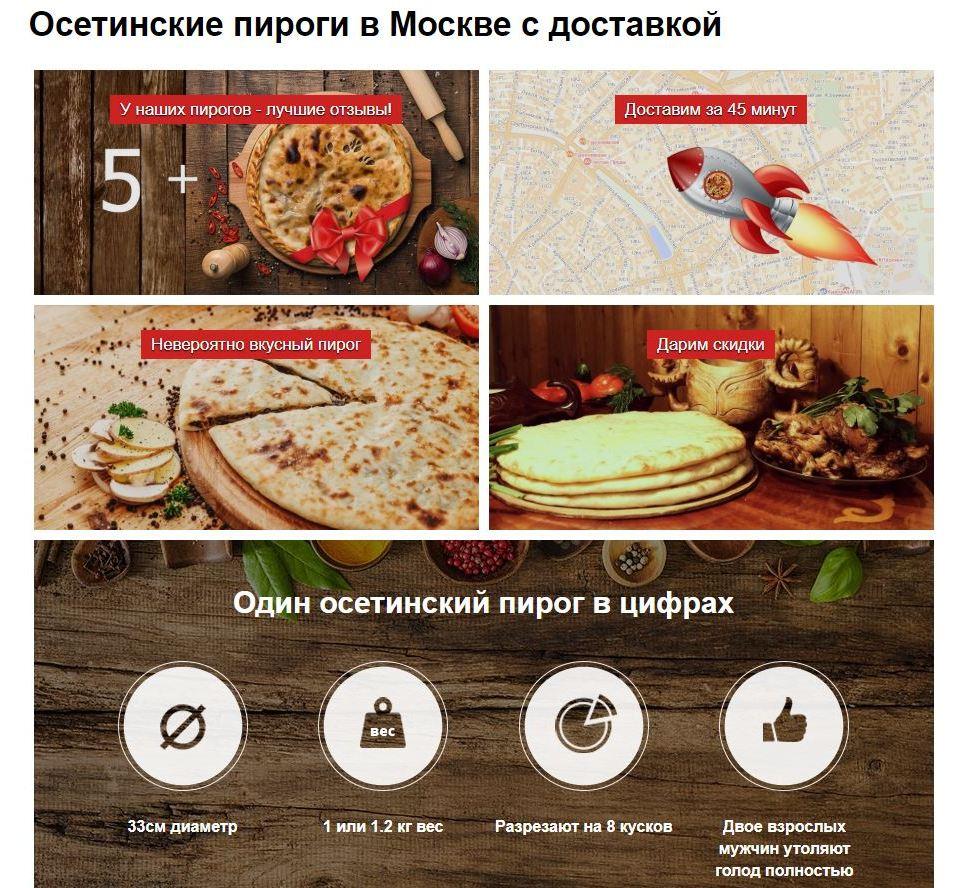 Осетинские пироги в Москве с доставкой от пекарни Пирогор – выбор гурманов 2018