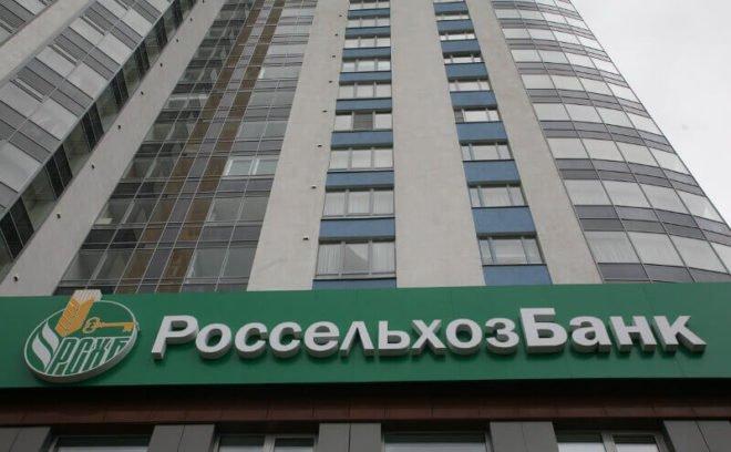 «Россельхозбанку» необходима докапитализация на миллиарды рублей