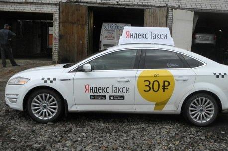 Реклама на автомобилях «Яндекс.Такси» признана ФАС недостоверной