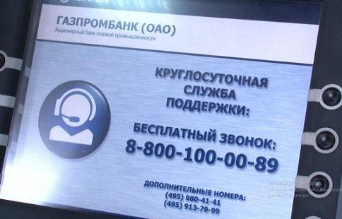Клиенты Райффайзенбанка смогут пополнять свои карты через ATM-терминалы Газпромбанка без комиссии