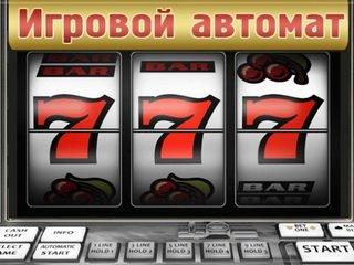 Онлайн казино Азино 777 – казино для всех