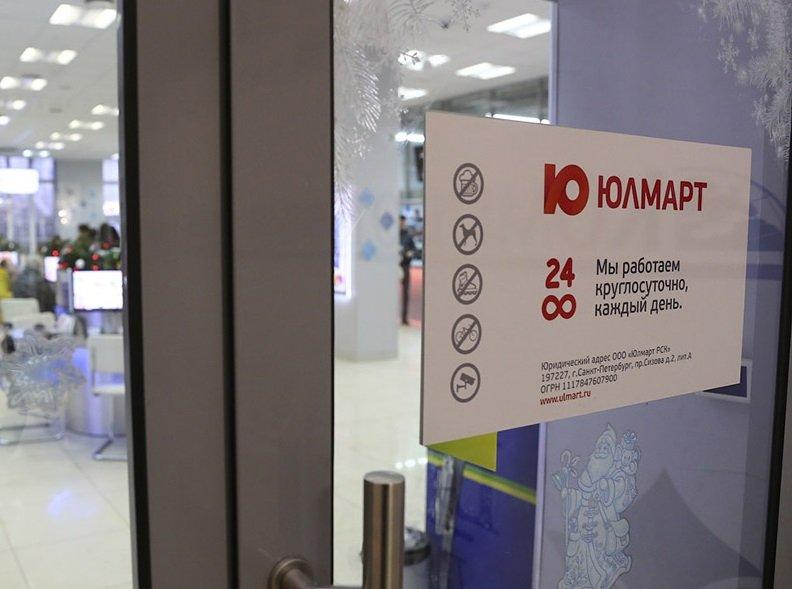 Михаил Скигин начал банкротить «Юлмарт»