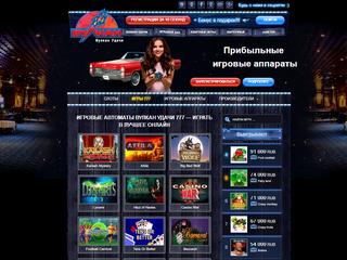 Самое популярное игорное заведение в Интернете – казино Вулкан Удачи