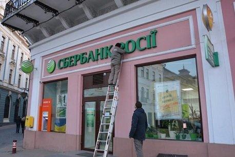 Акции «дочек» российских госбанков на Украине арестованы