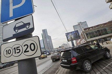 Власти Москвы намерены разработать сервис, позволяющий находить на парковках свободные места