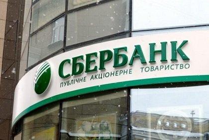 Дочерние структуры ВЭБа, ВТБ и Сбербанка обжаловали арест акций украинским судом