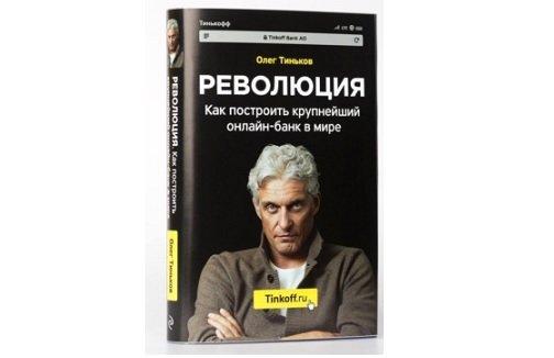 О. Тиньков анонсировал выпуск книги, посвященной развитию его банка