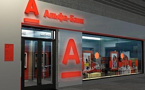 «Альфа-банк» запустил ассистента, понимающего человеческую речь