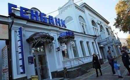 Центробанк тайно предоставил Генбанку 20 млрд рублей