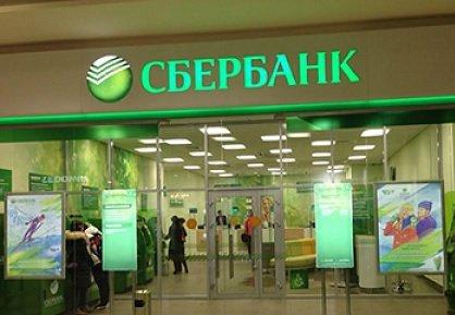 В Сбербанке объяснили сокращение валютных вкладов на 1,2 млрд USD