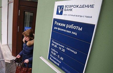 Совет директоров Внешторгбанка согласовал сделку по покупке «Возрождения»