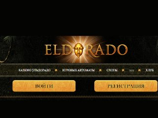 Казино Эльдорадо рабочее зеркало на все времена
